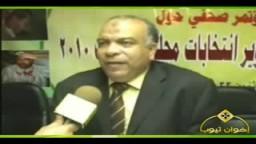كلمات على هامش المؤتمر الصحفى للإخوان حول تجاوزات النظام لتزوير انتخابات مجلس الشعب 2010