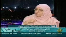 د. منال أبو الحسن مرشحة الإخوان بدائرة مدينة نصر ومصر الجديدة _ وحوار هام فى : برنامج مباشر مع .. 1