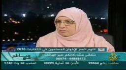 د. منال أبو الحسن مرشحة الإخوان بدائرة مدينة نصر ومصر الجديدة _ وحوار هام فى : برنامج مباشر مع .. 2