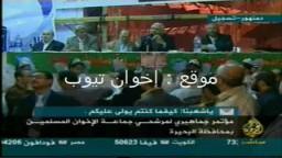 مؤتمر جماهيرى لمرشحى جماعة الإخوان بمحافظة البحيرة .. يحضره 10 آلاف مواطن
