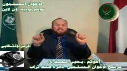 الأستاذ يحيى المسيرى مرشح الإخوان المسلمين بدائرة صفط تراب بالغربية ... 2