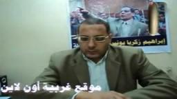 حوار من الاستاذ إبراهيم زكريا مرشح الإخوان المسلمين بدائرة السنطة بالغربية ...1