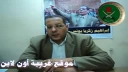حوار من الاستاذ إبراهيم زكريا مرشح الإخوان المسلمين بدائرة السنطة بالغربية ...2