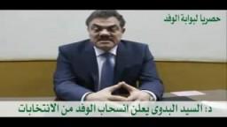 د/ السيد البدوى : يحتج على نتائج الانتخابات المزورة ويعلن إنسحاب حزب الوفد