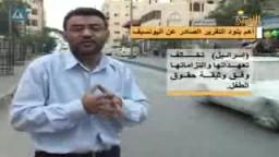 استخدام الاحتلال للأطفال كدروع بشرية خلال الحرب على غزة- تقرير لقناة الاق