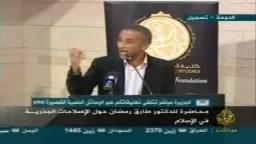 الإصلاح الجذري .. محاضرة للمفكر الإسلامي  د. طارق رمضان--ج2