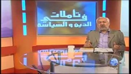 تأملات في الدين والسياسة مع الشيخ راشد الغنوشى| الحلقة 4