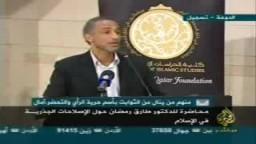 الإصلاح الجذري .. محاضرة للمفكر الإسلامي  د. طارق رمضان--ج3