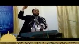 مهرجان نصرة شيخ الأقصى - رائد صلاح- فك الله أسره شعر: د. أيمن العتومفي