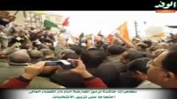 مظاهرات حاشدة أمام دار القضاء العالى إحتجاجاً على تزوير الانتخابات 2010