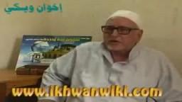 الأستاذ / سعد منسى : شهادات ورؤى على طريق الدعوة .. الجزء الثالث