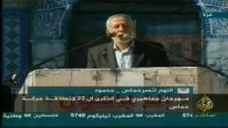 كلمة فصائل المقاومة فى الحفل الجماهيرى الضخم الذى نظمته حركة المقاومة الإسلامية حماس إحتفالاً بالإنطلاقة ال 23 للحركة