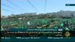 الحفل الجماهيرى الضخم الذى نظمته حركة حماس إحتفالاً بالإنطلاقة ال 23 للحركة .. الجزء الأول