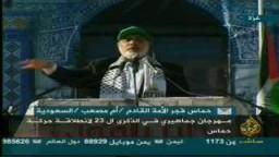 كلمة القائد إسماعيل هنية : فى ذكرى إنطلاقة حركة المقاومة الإسلامية حماس ال 23 .. 2