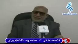 المستشار محمود الخضيرى فى حوار هام : بعد تزوير انتخابات مجلس الشعب 2010 .. الجزء الأول