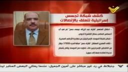 كشف شبكة تجسس مصرية تعمل لصالح الموساد الصهيونى