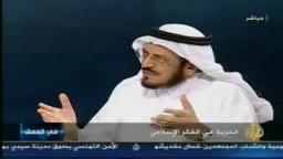 الحرية فى الفكر الإسلامى .. برنامج فى العمق .. الجزء الثانى