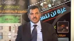 الدكتور إبراهيم عراقى شاهد على أحداث غزه .. الذكرى الثانية لحرب غزة