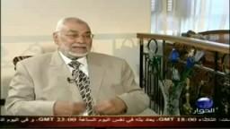 مراجعات مع فضيلة المرشد العام السابق للإخوان المسلمين الأستاذ عاكف | الحلقة الأولى | الجزء 1