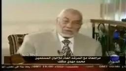 مراجعات مع فضيلة المرشد العام السابق للإخوان المسلمين الأستاذ عاكف | الحلقة الثانية| الجزء5 والأخير من الحلقة الثانية