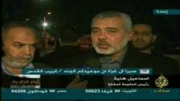 تصريحات هنية من غزة : فى الذكرى الثانية لحرب غزة