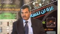 الدكتور إبراهيم عراقى شاهد على أحداث غزه .. الذكرى الثانية لحرب غزة .. 2