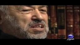 مراجعات مع الشيخ راشد الغنوشى|  الحلقة الثانية| الجزء 5