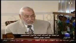 مراجعات مع فضيلة المرشد العام السابق للإخوان المسلمين الأستاذ عاكف | الحلقة الثالثة| الجزء4