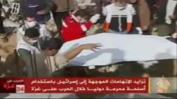 جرائم الصهاينة فى حرب غزة وإستخدامهم أسلحة محرمة دولياً .. الذكرى الثانية لحرب غزة