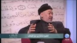 تأملات فى الدين والسياسة .. الإصلاح ورواد الإصلاح ..الإصلاحى الشيخ محمد بن عبد الوهاب