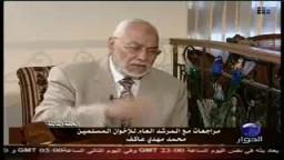 مراجعات مع فضيلة المرشد العام السابق للإخوان المسلمين الأستاذ عاكف | الحلقة الثالثة| الجزء5