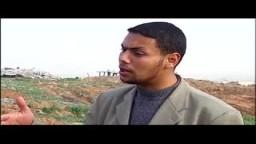 فيلم : غزة الجرح النازف .. الجزء الثالث