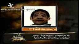 صاحب الرأس المقطوعة في تفجير كنيسة القديسين بالإسكندرية والمشتبه فى صلته بالتفجير