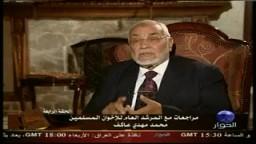 مراجعات مع فضيلة المرشد العام السابق للإخوان المسلمين الأستاذ عاكف | الحلقة الرابعة| الجزء1