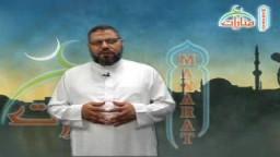 أ.د/ عبد الرحمن البر عضو مكتب الإرشاد : شخصيات ومواقف مع : الصحابى الجليل عبّاد بن بشر