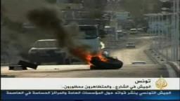 تونس : الجيش فى الشارع .. والمتظاهرون محظورون