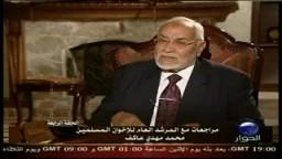 مراجعات مع فضيلة المرشد العام السابق للإخوان المسلمين الأستاذ عاكف | الحلقة الرابعة| الجزء6 والأخير من الحلقة الرابعة