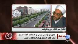 تغطية مباشرة   تونس: ثورة الياسمين  مع الشيخ عبد الفتاح مورو