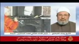 رسالة الشيخ يوسف القرضاوي إلى الشعب التونسي