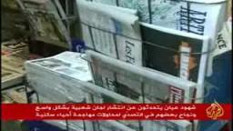 مظاهرات لأبناء الجالية التونسية بباريس تعبيرا عن فرحتهم