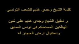 تعليق الشيخ وجدي غنيم على أحداث تونس