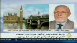 المهندس رياض الشقفة : المراقب العام للإخوان المسلمين بسوريا .. إخوان سوريا والحوار مع النظام السورى