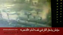 مواطن يشعل النار في نفسه أمام  « مجلس الشعب» بالقاهرة يدعى عبده عبد المنعم جعفر(٤٩ عاماً) من الإسماعيلية