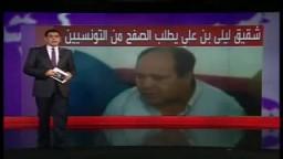 """التونسيون """"يتصيدون"""" أصهار وأقارب الرئيس المخلوع بن على وزوجته لمحاكمتهم"""