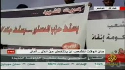 ثورة الشعب التونسى الشقيق تتجدد لترفض تشكيل حكومة محمد الغنوشى عميل الرئيس المخلوع بن على