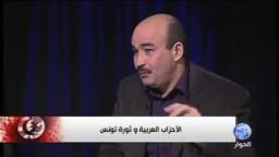 تغطية مباشرة  : الأحزاب العربية و ثورة تونس