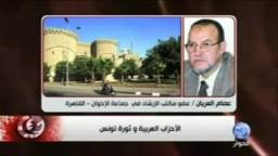 د/ عصام العريان عضو مكتب الإرشاد : ثورة تونس والحكومات العربية