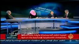 الجزيرة تكشف ألفاً وستمائة وثيقة سرية تتعلق بالمفاوضات الفلسطينية الصهيونية وما دار فيها