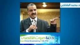 د. محمد البلتاجي- حول  احتجاجات 25 يناير