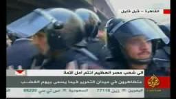 عشرات الألاف من المتظاهرين فى ميدان التحرير ..يوم الغضب 25 يناير